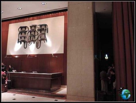 Una de las recepciones del hotel Le Park Meridien y el escondido Burguer Joint en New York.