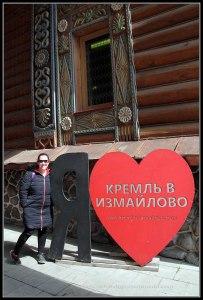 Love en el Mercado de Izmailvo.